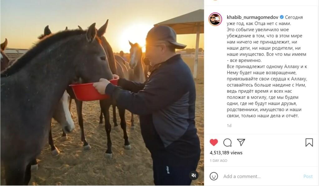 Khabib Nurmagomedov instagram